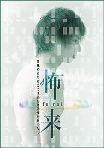 HD movie hd download Fu-Rai Japan [WEB-DL]