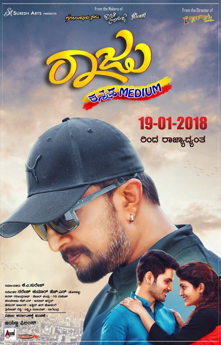 Raju Kannada Medium (2018) UNCUT 720p HDTVRip  (Dual Audio) (Hindi or Kannada) x264 AAC (1GB) Full Movie Download