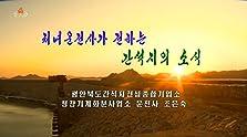 Cheonyeounjeonsaga jeonhaneun ganseogjiui sosig -Pyeong-anbugdoganseogjigeonseoljonghabgieobso cheong-gang-gigyehwabunsa-eobso unjeonsa jo-eunsug- (2020 TV Special)
