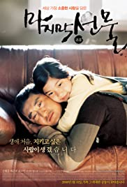 His Last Gift (2008) with English Subtitles on DVD on DVD