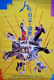 Ren sheng de yi shuai jin huan Poster