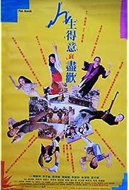 Ren sheng de yi shuai jin huan (1993) film en francais gratuit