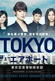 Tokyo Airport Air Traffic Services Department~ Poster