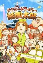 Takushî doraibâ Gion Tarou the Movie