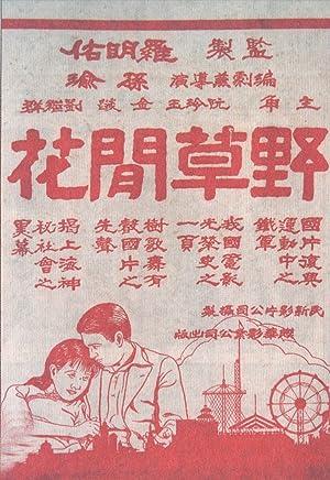 Lingyu Ruan Wild Flower Movie