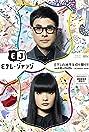 NHK E TV Judge