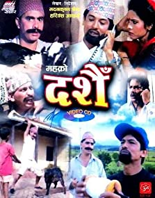 Dashain (TV Movie)