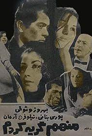 Man ham gerye kardam (1968)
