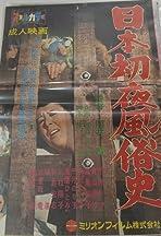 Nippon shoya fûzokushi