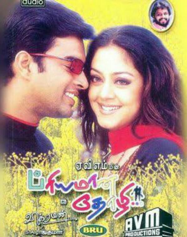 Priyamana Thozhi (2003) - IMDb