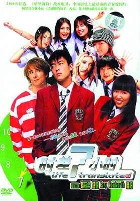 Shi cha qi xiao shi (2005)