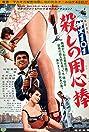 Secret Agent 101 (1966) Poster