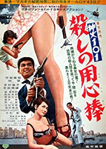 Shinka 101: Koroshi no Yojinbo Japan