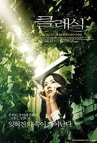 Keulraesik (2003) Poster - Movie Forum, Cast, Reviews
