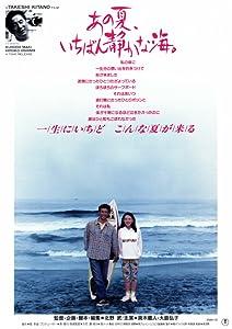 Ano natsu, ichiban shizukana umi by Takeshi Kitano