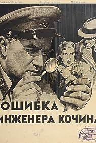 Oshibka inzhenera Kochina (1939)