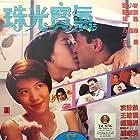 Zhu guang bao qi (1994)