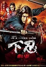 Last Ninja - Red Shadow