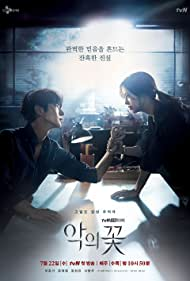 Lee Joon-Gi and Moon Chae-Won in The Flower of Evil (2020)
