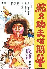 Half a Loaf of Kung Fu Poster