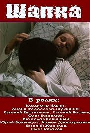 Shapka Poster