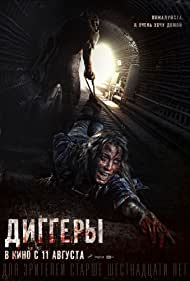 Diggery (2016)