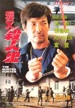 Fengyi Zhang Dong an X Sha ren fan Movie