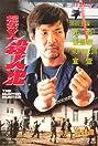 Dong an X Sha ren fan (1997) Poster