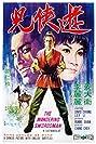 The Wandering Swordsman (1970) Poster