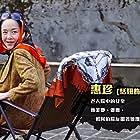 Tien Niu in Ru zhu ru bao de ren sheng (2019)