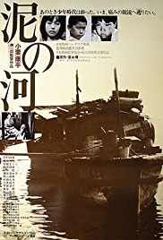 Muddy River(1981) Poster - Movie Forum, Cast, Reviews