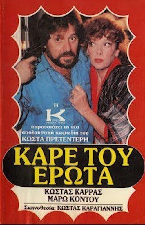 Kostas Karras and Maro Kodou in Kare tou erota (1986)