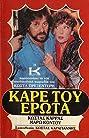 Kare tou erota (1986) Poster