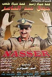 Gamal Abd El Naser Poster