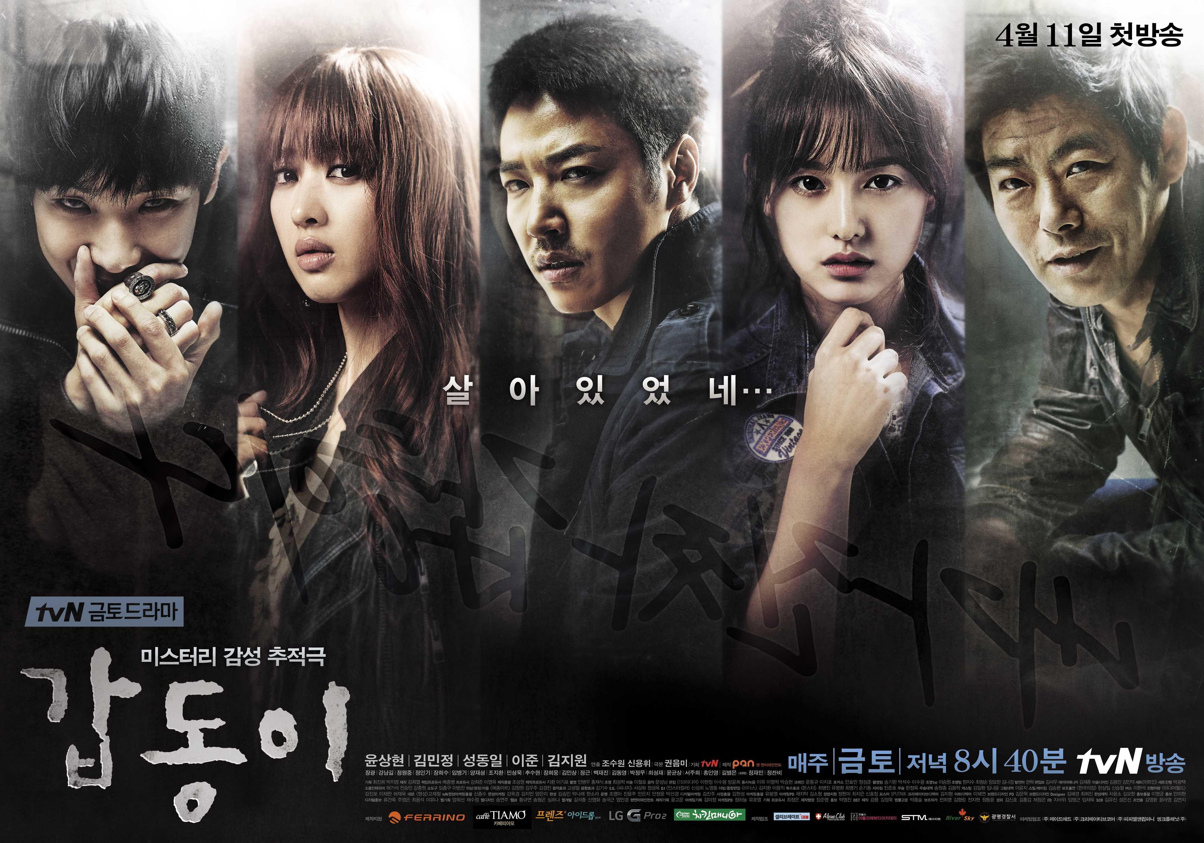 Min-Jung Kim, Dong-il Sung, Yoon Sang-Hyun, Joon Lee, and Kim Ji-Won in Gap Dong (2014)