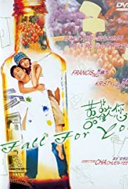 Xi huan nin (2001) film en francais gratuit