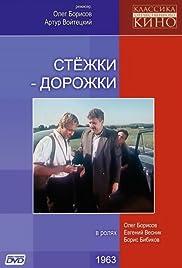 Styozhki-dorozhki Poster