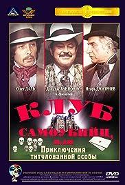 Priklyucheniya printsa Florizelya Poster