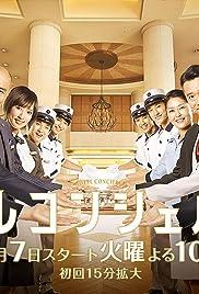 Hotel Concierge Poster