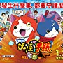 Yo-kai Watch Movie: It's the Secret of Birth, Meow! (2014)