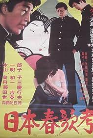 Nihon shunka-kô (1967) Poster - Movie Forum, Cast, Reviews