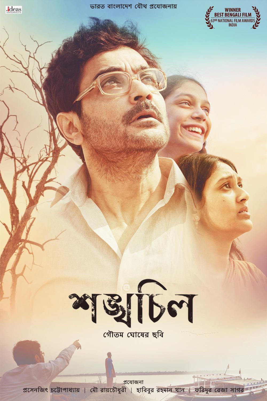 Shankhachil (2016) - IMDb