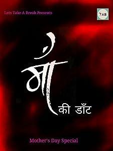 Now watching movie Maa Ki Daant by none [avi]
