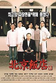 Bukkyeong banjeom Poster