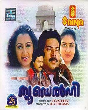 Gyandev Agnihotri (story) New Delhi Movie