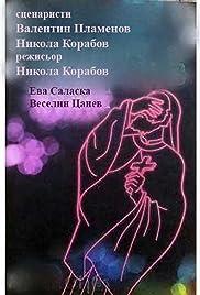 Poverie za beliya vyatar Poster