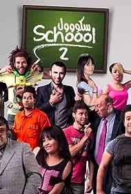 School (2014)