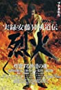 Jitsuroku Andô Noboru kyôdô-den: Rekka (2002) Poster