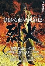 Jitsuroku Andô Noboru kyôdô-den: Rekka