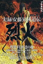 Violent Fire Poster